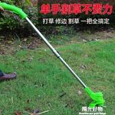 割草機電動農用家用除草機鋰電便攜園林修剪工具草坪機打草機220V NMS 陽光好物