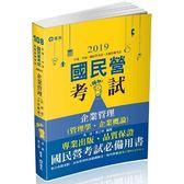 企業管理(管理學。企業概論)(台電、中油、國民營考試、各類特考考試適用)
