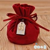 結婚喜糖袋子伴手禮糖果盒生日滿月絲絨喜糖袋布袋【奇趣小屋】
