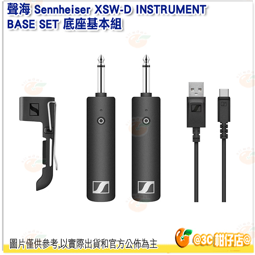 聲海 Sennheiser XSW-D INSTRUMENT BASE SET 底座基本組 6.3mm 公頭 公司貨