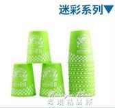 競技疊杯速疊杯飛碟杯飛疊杯魔方益智玩具比賽用專業套裝送保護袋   麥琪精品屋