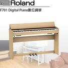 【非凡樂器】Roland F701 數位鋼琴 / 淺橡木色 / 公司貨保固