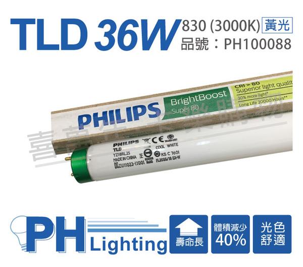 (25入)PHILIPS飛利浦 TLD 36W / 830 黃光 三波長T8日光燈管 _PH100088