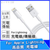 原廠品質 充電線 0.5米 1米 高規格線 數據線 充電線材 傳輸線 高品質 i6 i7 i8 ix apple