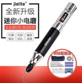 微型迷你充電小電磨锂電雕刻字筆