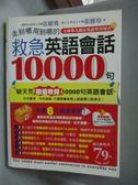 【書寶二手書T2/語言學習_ZGE】走到哪用到哪的救急英語會話10000句_張雅玲、張翔_無附光碟