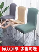 椅子套罩靠背一體彈力座椅套餐桌椅墊套裝家用凳子套簡約四季通用【快速出貨】