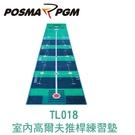POSMA PGM 室內高爾夫推桿練習墊 (50CM X 300 CM) TL018