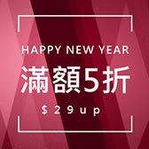 HELLO 2019【99免運 X 滿額5折29up】