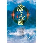 滄元圖(第十二卷):不滅之境