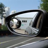 高清倒車鏡汽車後視鏡小圓鏡盲點廣角鏡 可調節反光輔助鏡    琉璃美衣
