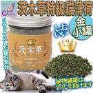 【培菓平價寵物網】CatFeet》茨木草特級貓薄荷貓草金小罐-110ML