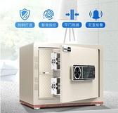 歐奈斯保險箱家用小型25cm指紋密碼隱形迷你保險櫃35床頭櫃保管箱大容量 LX 曼慕