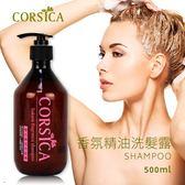CORSICA 科皙佳 香氛精油洗髮露 500ML【櫻桃飾品】【29230】