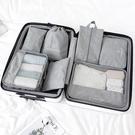 旅行生活七件組 旅行收納 旅行袋 鞋包 後背包 內衣包 盥洗包 洗漱包 摺疊包 整理包【歐妮小舖】