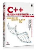 C++程式設計與運算思維實務-輕鬆掌握物件導向設計技巧的16堂課(第二版)