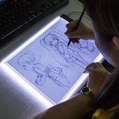 手寫板A4拷貝台LED臨摹台發光板透寫台動漫復寫繪圖畫板素描漫畫工具箱jy【尾牙八折免運】