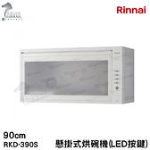 《林內牌》懸掛式 烘碗機(LED按鍵) RKD-390S(90cm)