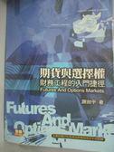 【書寶二手書T5/大學商學_YIV】期貨與選擇權:財務工程的入門捷徑_謝劍平