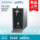 【Yaffle 亞爾浦】檯面型商用氣泡水機YS-162 .最大流量30L/H.飲料級二氧化碳