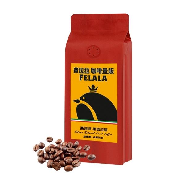 費拉拉 西達摩果香日曬咖啡豆 一磅 限時下殺↘ 加碼買一磅送一掛耳 手沖 防彈咖啡