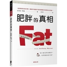 肥胖的真相:為什麼我們會變胖?我們應該做什麼?