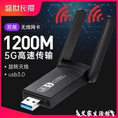 5G雙頻wi-fi無線網卡1200M千兆USB臺式機電腦WiFi接收器筆記本外置免網線無限網絡大功率主 艾家