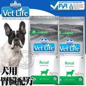 【ZOO寵物樂園】(送購物金300元) 法米納Farmina》VetLife獸醫寵愛天然處方犬用腎臟配方-2kg