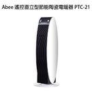 快譯通Abee 遙控直立型節能陶瓷電暖器 PTC-21 [分期0利率]