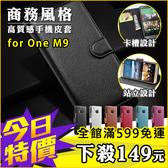 HTC One M9 商務風格 手機皮套 完美保護 錢包設計 便利插卡 成熟時尚 手機殼 磁扣 保護套 荔枝紋