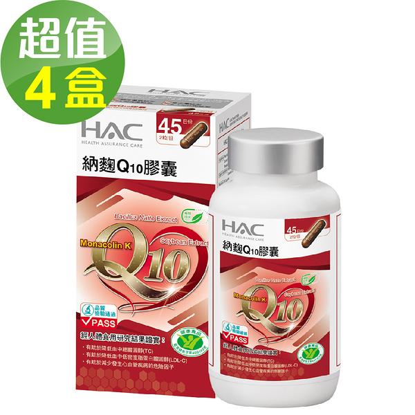 【永信HAC】納麴Q10膠囊x4瓶(90粒/瓶)