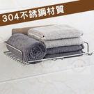 304不鏽鋼廚衛置物架 收納架 不銹鋼 置物架 無痕貼浴室收納架廚房收納吹風機