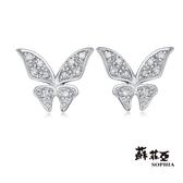 蘇菲亞SOPHIA - 鳳蝶鑽石耳環
