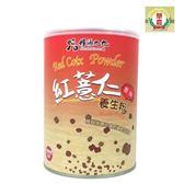 【草屯鎮農會】紅薏仁養生粉400g/罐