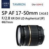 [贈旅行袋] TAMRON 騰龍 SPAF17-50mmF/2.8 廣角 變焦 單眼 鏡頭 適用 SONY 相機