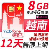 【TPHONE上網專家】越南 12天無限上網 前面8GB支援4G高速 贈送當地通話40分鐘