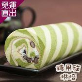 糖果貓烘焙 日式抹茶紅豆蛋糕捲(420g/條,共兩條)【免運直出】