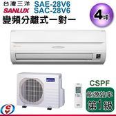 【信源】4坪【SANLUX 三洋 1對1分離式變頻冷氣 SAE-28V6+SAC-28V6 】(220V) 含標準安裝