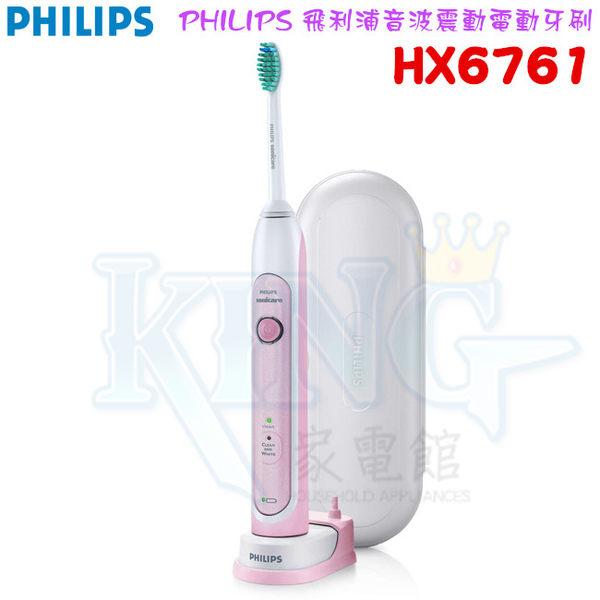 飛利浦 PHILIPS HX6761 / HX-6761【贈HX6083三入敏感型迷你刷頭 內附原廠旅行盒】音波震動美白電動牙刷