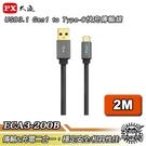 PX大通 ECA3 2米 USB3.1 Gen1 to Type-C閃充快充充電傳輸線【Sound Amazing】