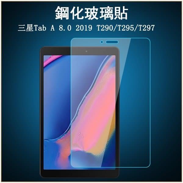 平板鋼化膜 三星 Tab A 8.0 2019 LTE T290 T295 T297 防爆鋼化玻璃膜 螢幕保護貼 防刮花 保護貼