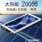 行動電源 太陽能行動電源雙usb口 手機沖電包寶通用聚合物移動電源 存電寶 全館免運