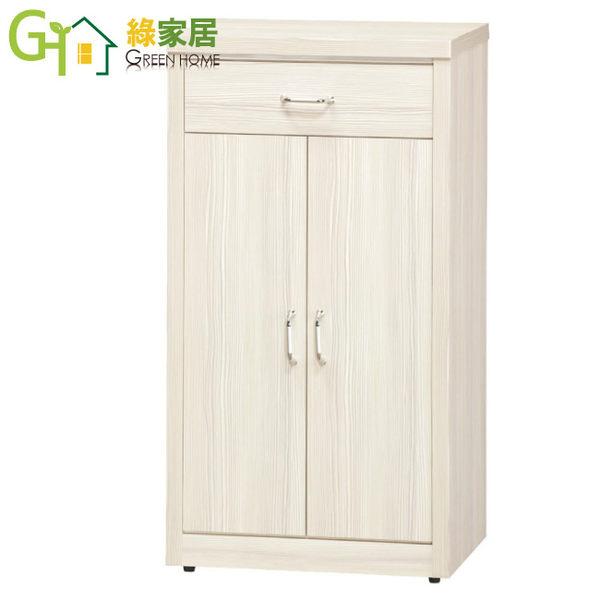 【綠家居】賽爾斯 雪松色2尺二門鞋櫃