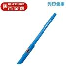 PLATINUM 白金 B-7 藍色 0.7原子筆 1支
