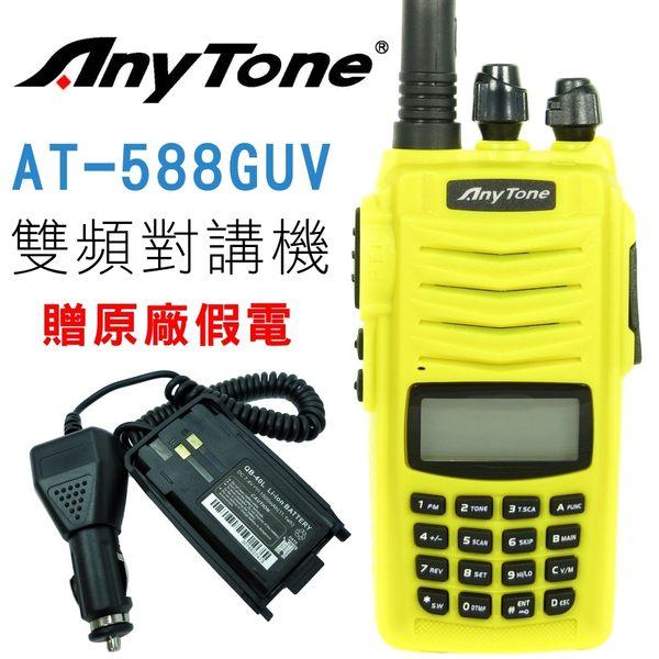 送原廠假電池 AnyTone AT-588GUV 雙頻業餘 無線電對講機 防干擾功能 耐摔抗震