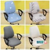 椅子套 通用電腦椅套罩分體辦公室椅子套升降旋轉座椅套椅背靠背套凳子套