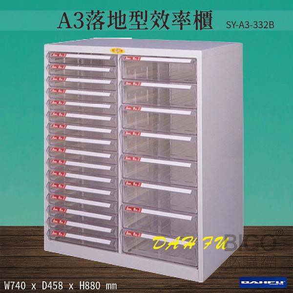 【台灣製造-大富】SY-A3-332B A3落地型效率櫃 收納櫃 置物櫃 文件櫃 公文櫃 直立櫃 辦公收納