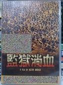 挖寶二手片-K03-045-正版DVD-電影【監獄淌血】-本片根據真人真事改編(直購價)