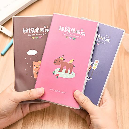 ✭米菈生活館✭【P363】卡通超級單詞本 迷你 可愛 便攜 英語 對照本 手冊 創意 學生 學習