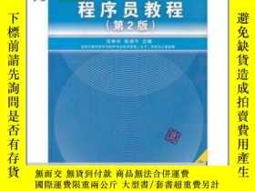 二手書博民逛書店罕見程序員教程(2007年版)(第2版)125256 沈林興,張